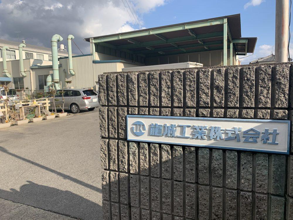 龍城工業のホームページをご覧頂きありがとうございます。
