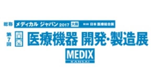 第7回[関西]医療機器 開発・製造展へ出展します。サムネイル